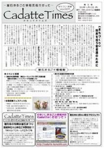 【Cadatte Times 005】
