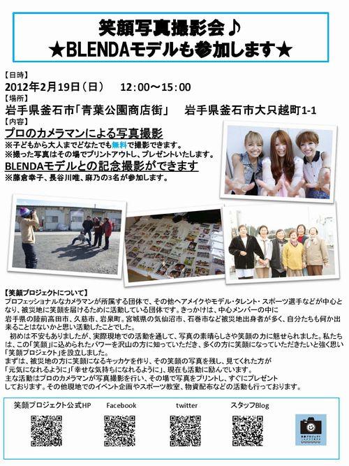 【お知らせ】2月19日(日)笑顔写真撮影会♪