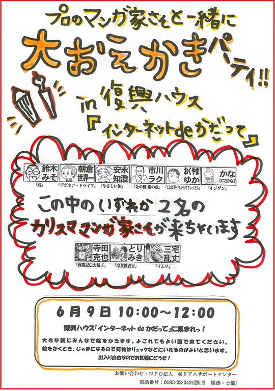 【6月9日】大おえかきパーティー!!