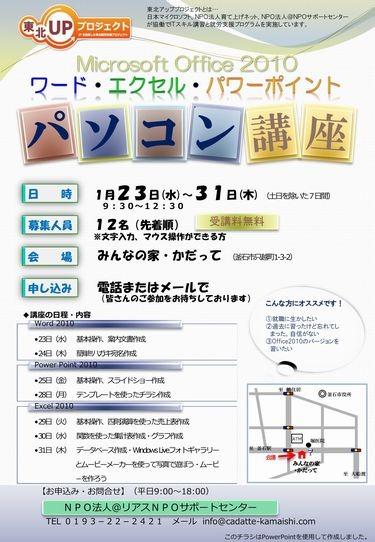 MicrosoftOffice_201301up