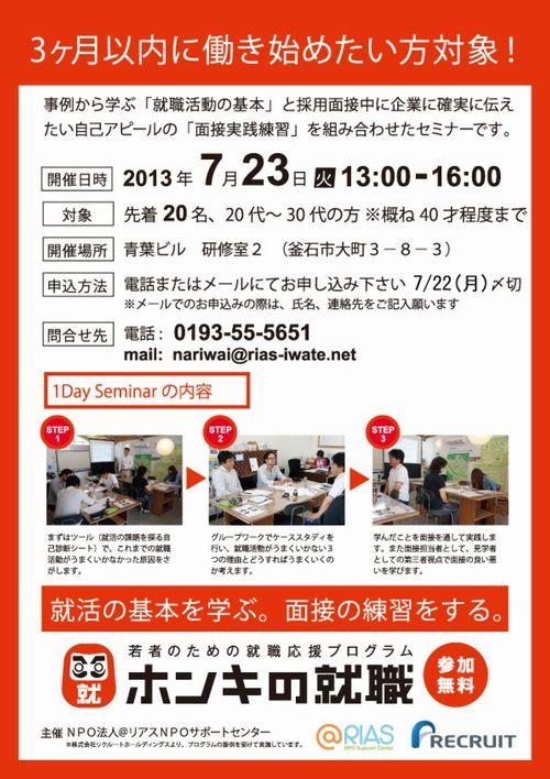 《7月23日》 ホンキの就職セミナー延期のお知らせ