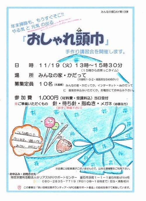イベント告知【おしゃれ頭巾 手作り講習会】