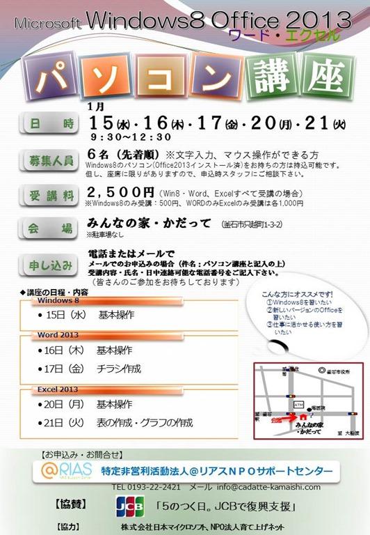 【告知】1月パソコン講習会のお知らせ
