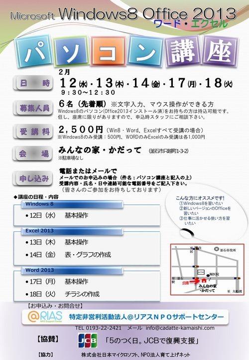 【告知】2月パソコン講習会のお知らせ