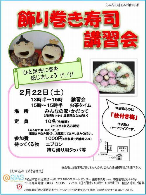 イベント告知 【飾り巻き寿司講習会】