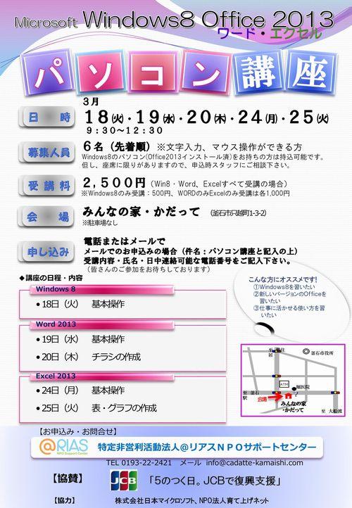 【告知】3月パソコン講習会のお知らせ