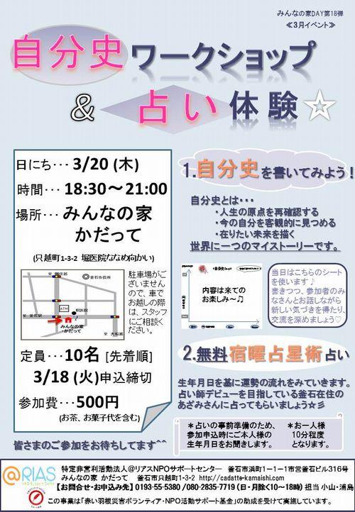イベント告知【自分史ワークショップ&占い体験☆】