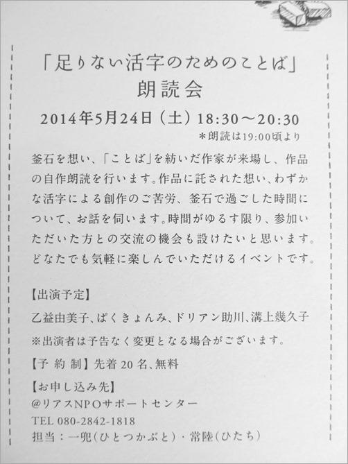 20140521_AO002