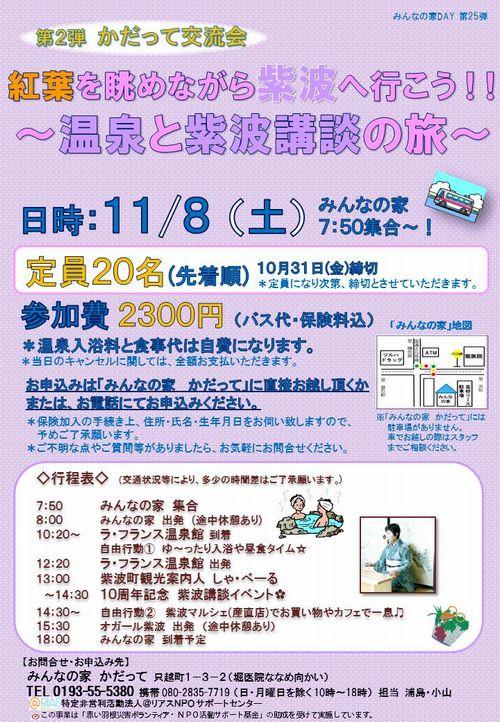 イベント参加者募集!!【温泉と紫波講談の旅】