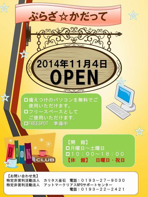 【ぷらざ☆かだって】11月4日 オープン!!
