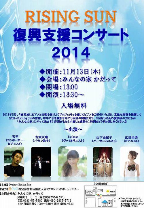 【Rising Sun 復興支援コンサート2014】のお知らせ♬
