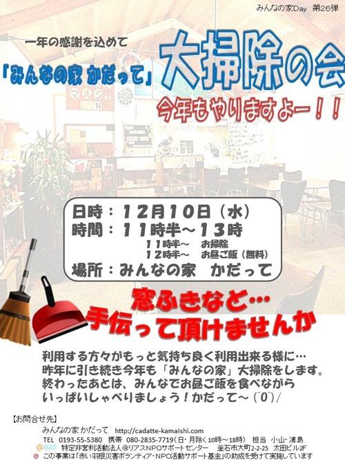20141210_EVENT