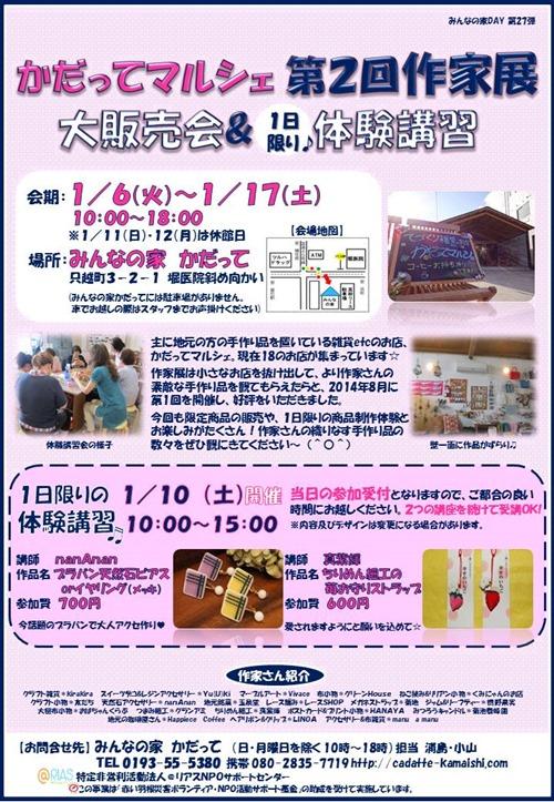 20150106_EVENT