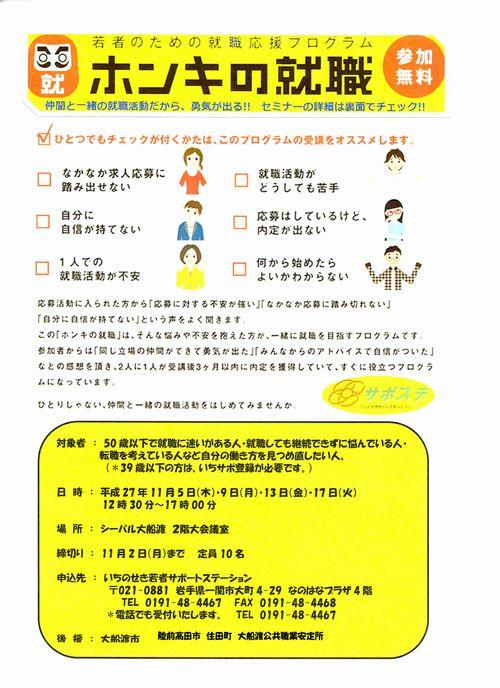 【セミナー】平成27年11月5日・9日・13日・17日ホンキの就職 in 大船渡 (終了しました。)