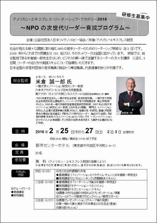 【セミナーのご案内】アメリカン・エキスプレス・リーダーシップ・アカデミー2016 ~NPOの次世代リーダー育成プログラム~