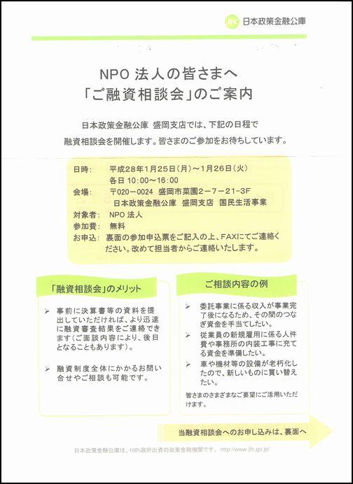 【相談会】平成28年1月25日~26日NPO法人融資相談会のご案内