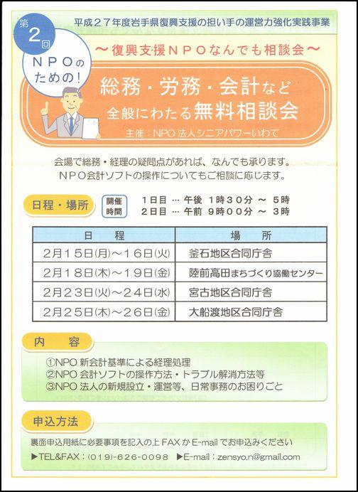 【相談会】平成28年2月15日~26日~復興支援NPOなんでも相談会~ご案内