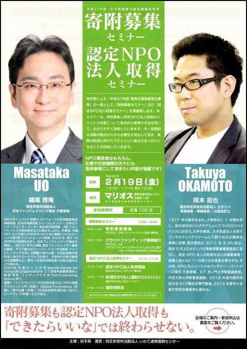 【セミナー】寄付募集セミナー×認定NPO法人取得セミナー
