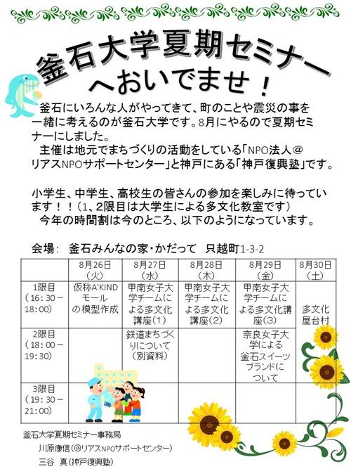 【告知】釜石大学夏期セミナーへおいでませ!!