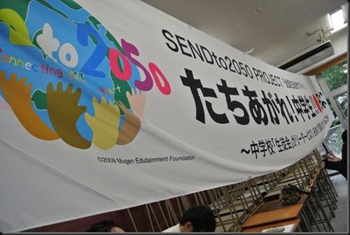【生徒会サミット2012】at釜石中学校