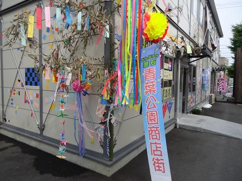 青葉公園商店街「七夕まつり」開催