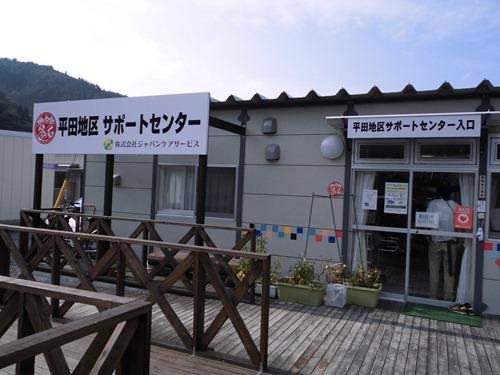 【日本全国から16人のチェロ弾きがやってきた!】IN釜石平田サポートセンター