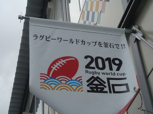 ラグビーワールドカップ 釜石誘致応援フラッグ