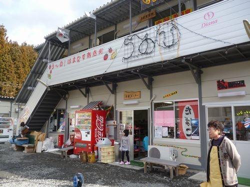 鵜(う~の)!はまなす商店街 豆まき大会
