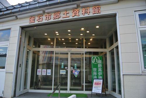 釜石市郷土資料館に行って来ました!