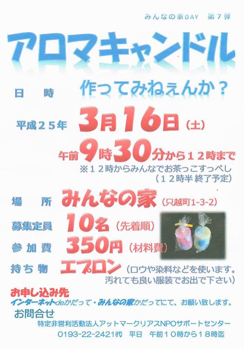 3月16日開催 みんなの家DAY第7弾!イベント告知