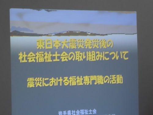 【岩手県社会福祉会釜石地区支部研修会】が行われました。