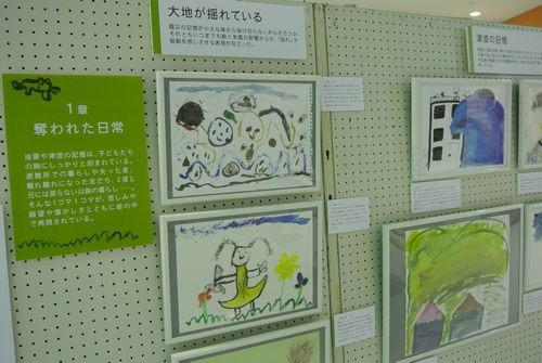 子ども絵画展in釜石シープラザ