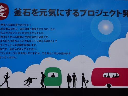 かまいし 【キッチンカー春祭り】