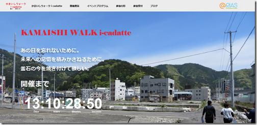 《かまいしウォーク i cadatte》webサイトをアップいたしました。