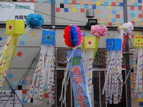 青葉公園商店街 『七夕まつり』