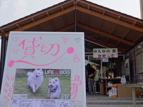 LIFE with DOG ~みんなで作るわんこのイベントin釜石~