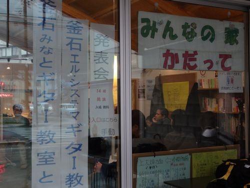 釜石ギター教室発表会 in みんなの家 かだって