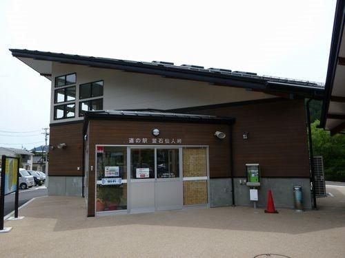 道の駅 「釜石仙人峠」 オープン