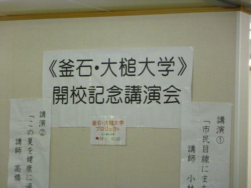 【釜石・大槌大学】開校記念講演会