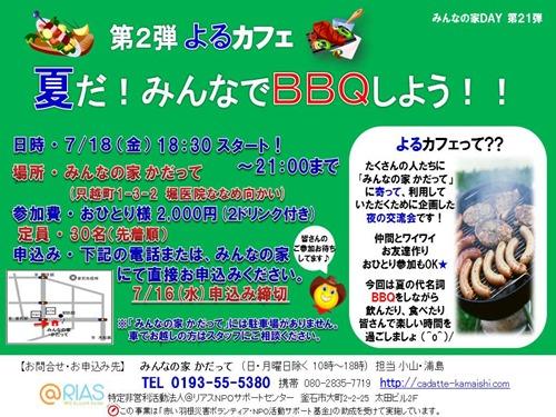 イベント告知 【第2弾 よるカフェ】 夏だ!みんなでBBQしよう!!