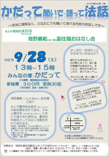 イベント告知 【かだって聞いて語って法話】9月28日開催!
