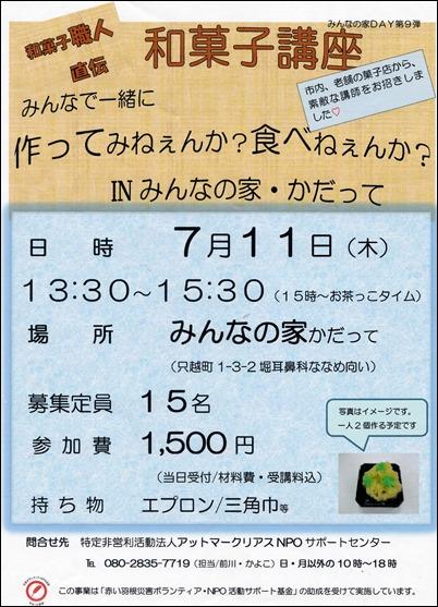 イベント告知 【職人直伝 和菓子講座】