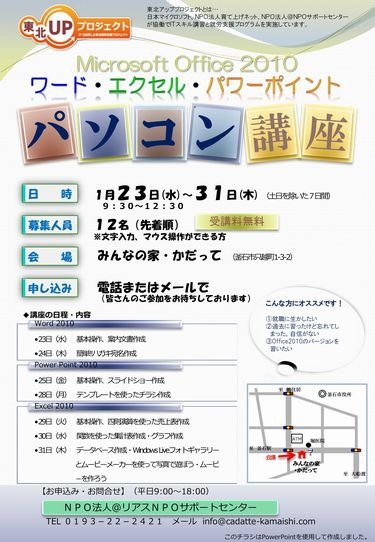 【東北UPプロジェクト】ワード・エクセル・パワーポイントパソコン講座、1月受講者募集!