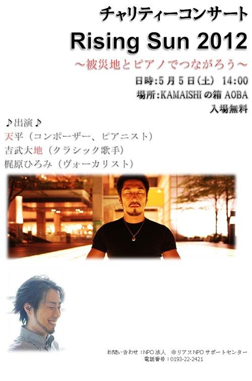 【5月5日 ミニコンサート開催 in KAMAISHIの箱 AOBA】