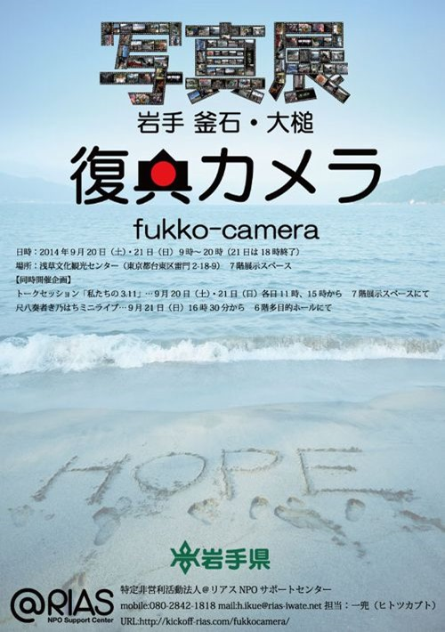 【告知】復興カメラ in 浅草