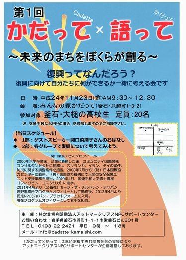 【イベント告知】11月23日第1回かだって(Cadatte)× 語って(かだって)開催