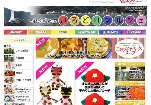 【告知】Yahoo!ショップ「いろどりマルシェ」のバナーを追加しました。