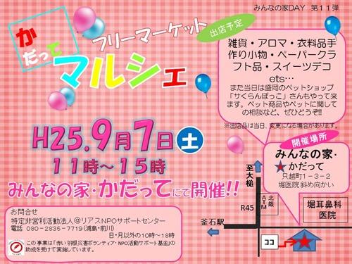 イベント告知 【かだってマルシェ】 9月7日開催!!