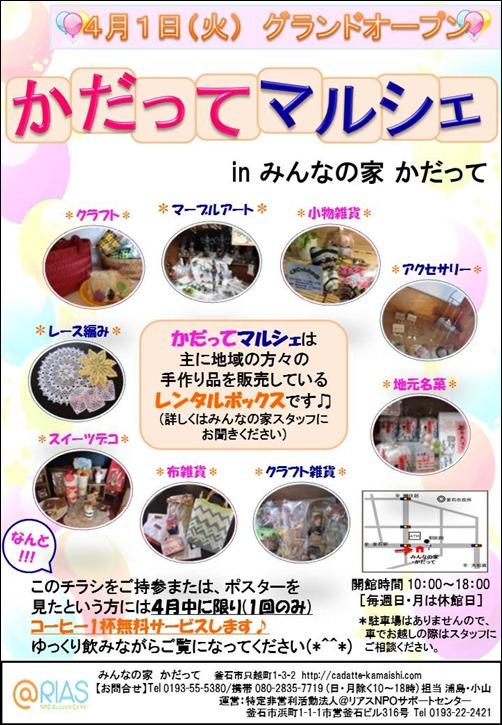 「 かだってマルシェ 」 オープン !!