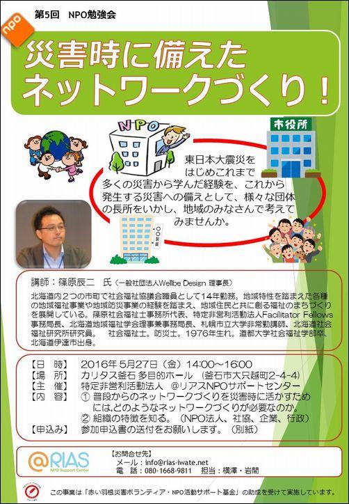 【NPO勉強会告知】災害時に備えたネットワークづくり!